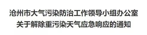 沧州市发布关于解除重污染天气应